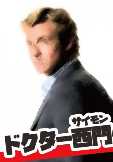 ドクター 西門  【西門、最新型にアップデート】