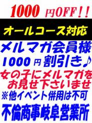 メルマガ1000円引き!!